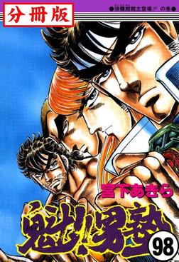 魁!!男塾【分冊版】 98-電子書籍