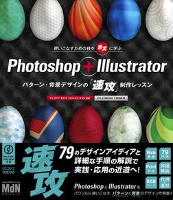 Photoshop + Illustrator パターン・背景デザインの「速攻」制作レッスン-電子書籍