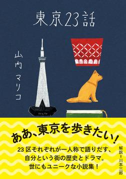 東京23話-電子書籍