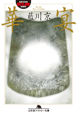 華宴-電子書籍