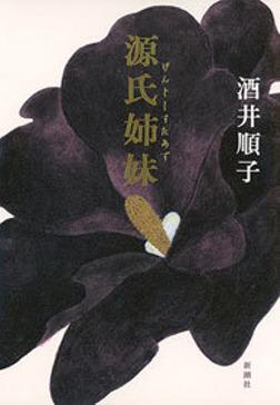 源氏姉妹-電子書籍