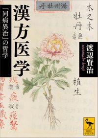 漢方医学 「同病異治」の哲学(講談社学術文庫)