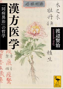 漢方医学 「同病異治」の哲学-電子書籍