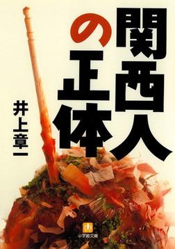 関西人の正体(小学館文庫)-電子書籍