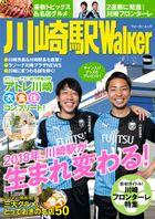 川崎駅Walker