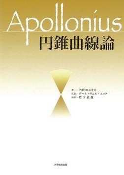 円錐曲線論-電子書籍
