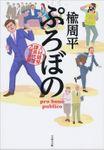 ぷろぼの 人材開発課長代理 大岡の憂鬱