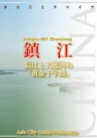 江蘇省007鎮江 ~長江と大運河の「黄金十字路」