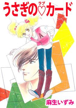 うさぎのラブカード-電子書籍