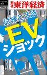 EVショック―週刊東洋経済eビジネス新書No.241