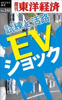 EVショック―週刊東洋経済eビジネス新書No.241-電子書籍