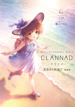 Official Another Story CLANNAD 光見守る坂道で 新装版-電子書籍