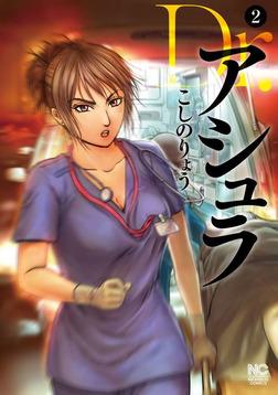 Dr.アシュラ 2-電子書籍