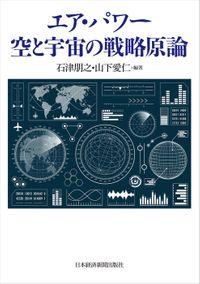 エア・パワー 空と宇宙の戦略原論(日本経済新聞出版社)