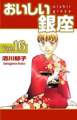 おいしい銀座 16巻-電子書籍