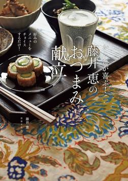 からだが喜ぶ! 藤井恵のおつまみ献立-電子書籍