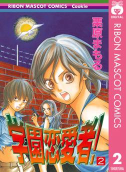 学園恋愛者! 2-電子書籍