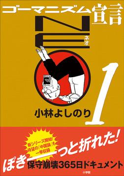 ゴーマニズム宣言NEO 1-電子書籍