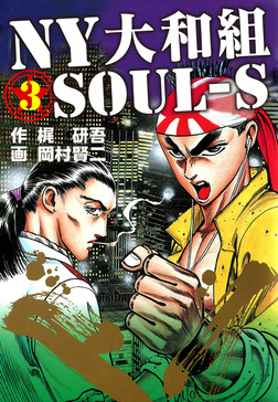 NY大和組 SOUL-S (3)-電子書籍