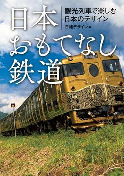 日本おもてなし鉄道 観光列車で楽しむ日本のデザイン-電子書籍