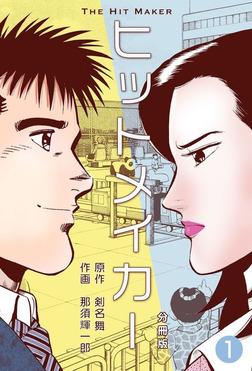 ヒットメイカー【分冊版】 1-電子書籍