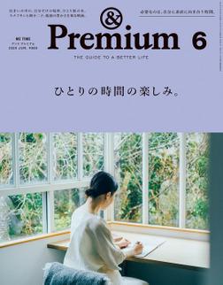 &Premium(アンド プレミアム) 2020年6月号 [ひとりの時間の楽しみ。]-電子書籍