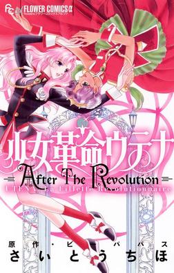 少女革命ウテナ AfterTheRevolution-電子書籍