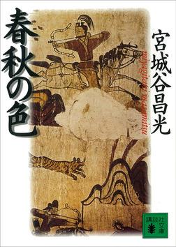 春秋の色-電子書籍