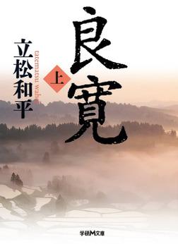 良寛 上-電子書籍