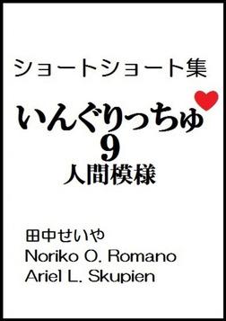 いんぐりっちゅ9(人間模様):ショートショート-電子書籍