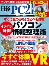 日経PC21 (ピーシーニジュウイチ) 2016年 9月号 [雑誌]
