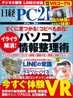 日経PC21 (ピーシーニジュウイチ) 2016年 9月号 [雑誌]-電子書籍