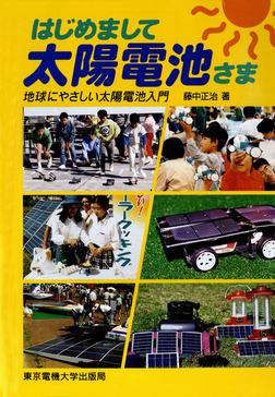 はじめまして太陽電池さま 地球にやさしい太陽電池入門-電子書籍