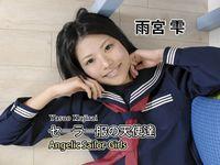 セーラー服の天使達Angelic Sailor-Girls 雨宮雫
