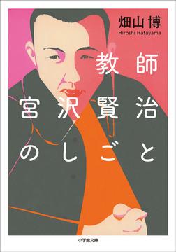 教師 宮沢賢治のしごと-電子書籍