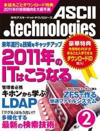 月刊アスキードットテクノロジーズ 2011年2月号