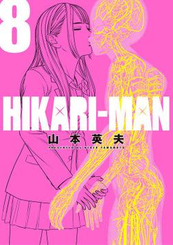 HIKARI-MAN(8)-電子書籍