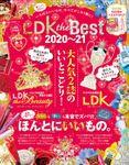 晋遊舎ムック LDK the Best 2020~21