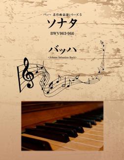 バッハ 名作曲楽譜シリーズ5 ソナタ BWV963-966-電子書籍