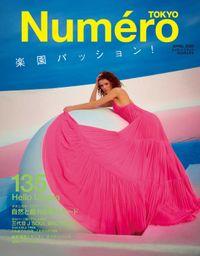 Numero TOKYO(ヌメロトウキョウ) 2020 年 4月号 [雑誌]