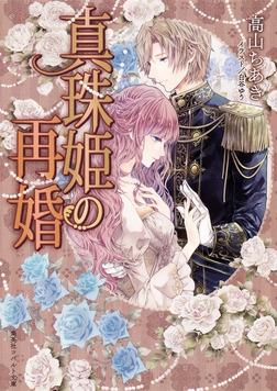 真珠姫の再婚-電子書籍