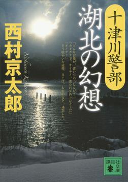 十津川警部 湖北の幻想-電子書籍