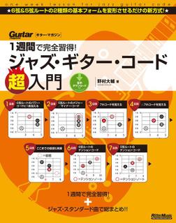 1週間で完全習得! ジャズ・ギター・コード超入門-電子書籍