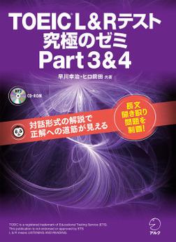 [新形式問題対応/音声DL付]TOEIC(R) L & R テスト 究極のゼミ Part 3 & 4-電子書籍