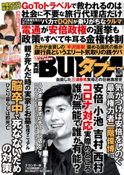 実話BUNKAタブー2020年10月号-電子書籍