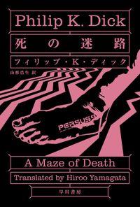 死の迷路(ハヤカワ文庫SF)