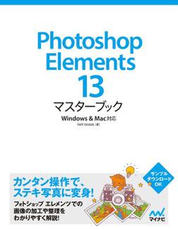 Photoshop Elements 13マスターブック Windows&Mac対応-電子書籍