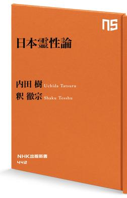 日本霊性論-電子書籍