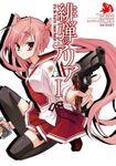 緋弾のアリアAA(ヤングガンガンコミックス)