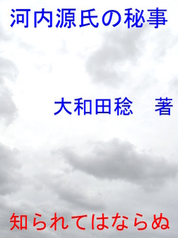 河内源氏の秘事-電子書籍